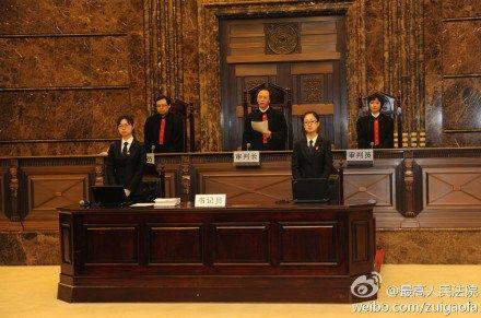 庭审现场(图据最高人民法院官方微博)