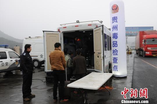 图为贵州警方公开查缉毒品场景。 杨佐斌 摄