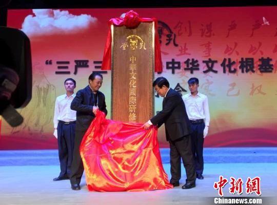 2015年4月8日,北京大学、浙江大学、复旦大学等十家院校入驻孔学堂仪式在贵阳孔学堂举行,图为入驻高校授牌仪式。 胡颖 摄