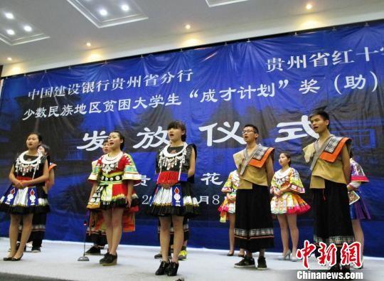 """贵州省""""中国建设银行少数民族地区大学生成才计划""""奖(助)学金发放仪式在贵州大学举行。 杨云 摄"""