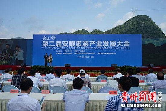 安顺市第二届旅游产业发展大会在龙宫风景区召开
