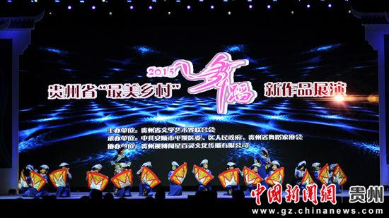 村旅游节 展现黔中民俗风情