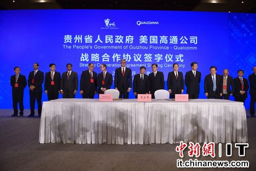 今日,贵州省人民政府与美国高通公司战略合作协议签字仪式在北京国家会议中心举行。中新网记者金硕摄