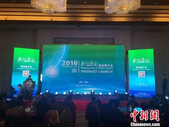 """贵州首个""""F2F""""田园直供电子交易平台―""""我的茶园""""在贵阳举行新品推介会。 张伟 摄"""
