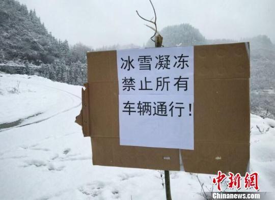 贵州务川县因积雪造成部分路段凝冻暂时封闭。 务川交警支队供图 摄