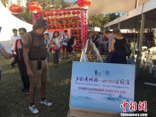 """""""多彩贵州风 山地公园省""""多彩贵州・中国原生态国际摄影大展在悉尼情人港展出。 卢媛 摄"""