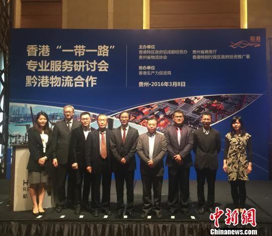 """3月8日,香港""""一带一路""""专业服务研讨会 �C 黔港物流合作在贵阳举行。图为与会嘉宾合影留念。 张伟 摄"""