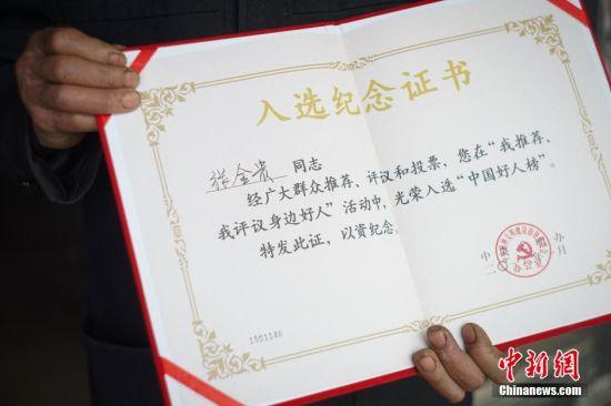 """2016年1月,中央文明办颁发给张金贵老人入选""""中国好人榜""""的证书。 中新社记者 贺俊怡 摄"""
