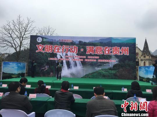 """图为贵州省旅游行业""""文明在行动・满意在贵州""""启动仪式现场。 杨茜 摄"""