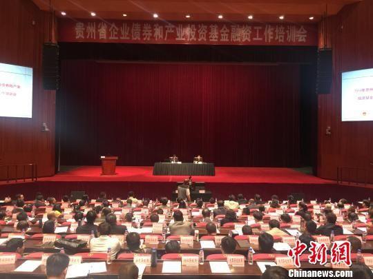 3月18日,由贵州省发展改革委组织贵州省企业债券和产业投资基金融资工作培训会在贵阳举行。 张伟 摄