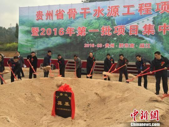 贵州集中开工建设30个骨干水源工程。 刘鹏 摄