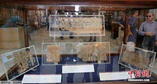 当地时间7月14日,埃及博物馆举办特展,首次展出一批世界已知最古老的纸莎草文献。埃及文物部长阿纳尼在展览开幕式上说,此次展出的纸莎草文献由埃及和法国科学家2013年在红海边发现,是埃及古王国时期第四王朝胡夫法老时期的作品,距今4500余年,由圣书体和僧侣体写成,是已知最古老的纸莎草文献。