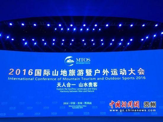 2016国际山地旅游暨户外运动大会开幕式