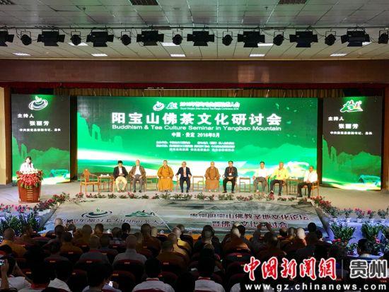 贵州贵定阳宝山佛茶文化研讨会。