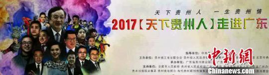 """2017""""天下贵州人""""在广东省珠海市举行。 沈彤 摄"""