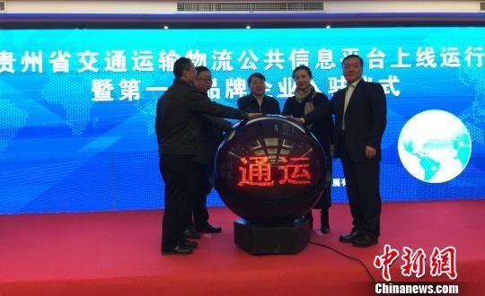 """1月24日,""""贵州省交通运输物流公共信息平台""""正式上线,作为省级交换节点正式入网国家交通运输物流公共信息平台。 杨光振 摄"""