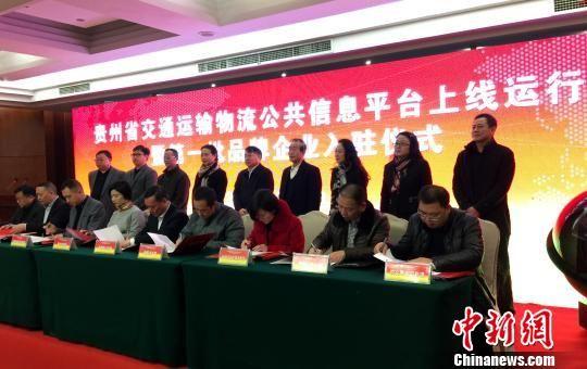 """1月24日,""""贵州省交通运输物流公共信息平台""""正式上线,8个企业现场签约入驻。 杨光振 摄"""