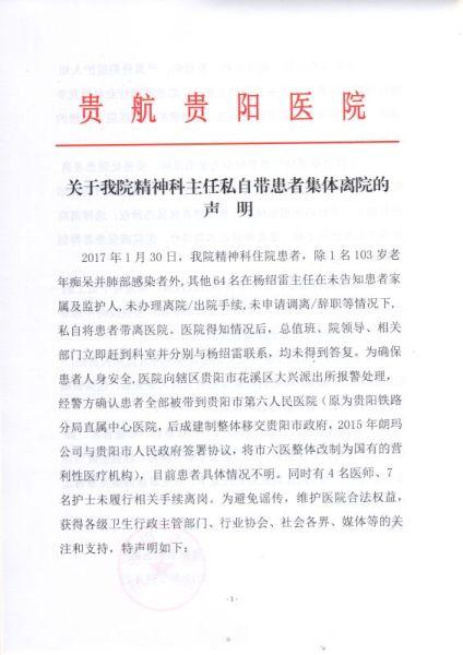 """澳门银河网络赌博:贵州官方回应""""现实版飞跃疯人院"""":4患者返回医院"""