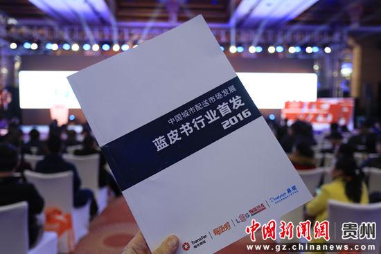 图为《中国城市配送市场发展蓝皮书2016》贵阳首发仪式现场。