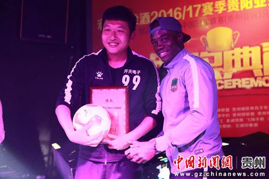 贵州恒丰智诚足球队队长法图斯为最佳球员陈毅颁奖