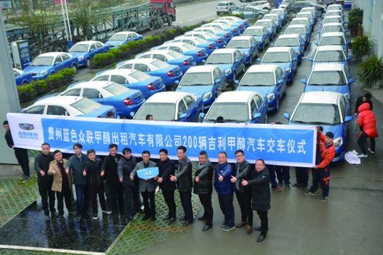 澳门赌博开户网址:吉利控股集团在贵阳批量交付200辆甲醇出租汽车