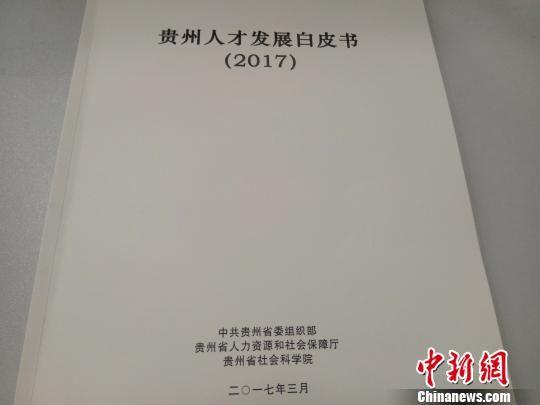 《贵州人才发布白皮书》。 周燕玲 摄