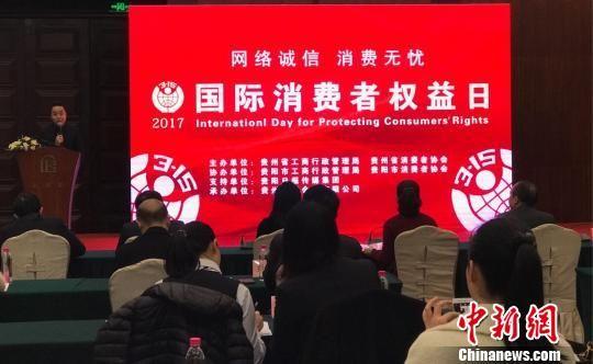 """3月15日,贵州省2017年""""国际消费者权益保护日""""主题直播暨宣传活动启动仪式在贵阳举行。 黄蕾瑾 摄"""