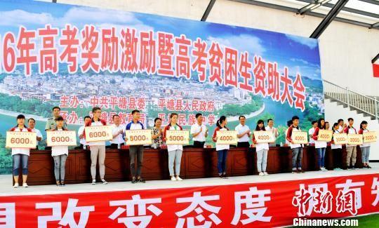 图为贵州省平塘县资助高考贫困生。平塘县外宣办 供图