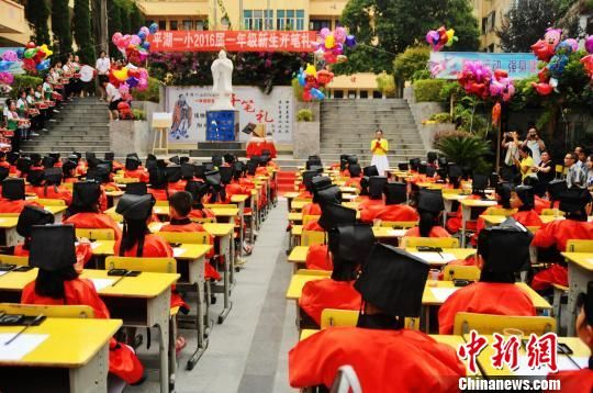 图为贵州省平塘县小学生开笔礼。平塘县外宣办 供图