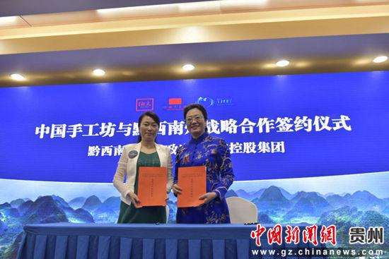 黔西南人民政府与依文集团签订了《中国手工坊与黔西南州战略合作协议》