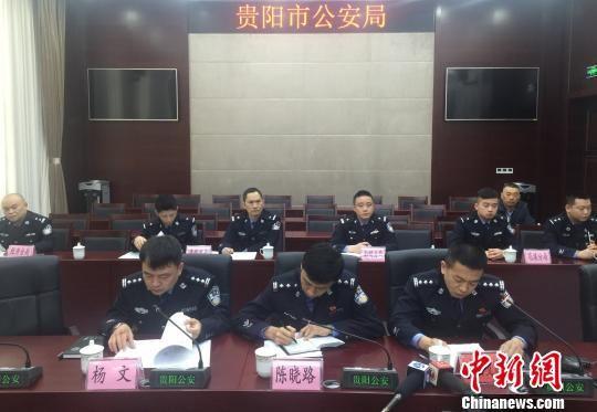 3月28日,贵阳警方举行新闻发布会。 张伟 摄