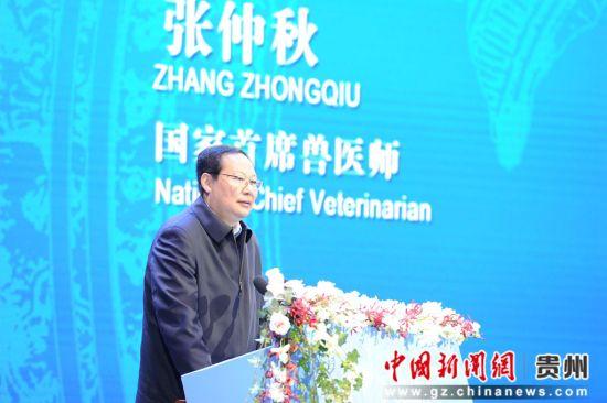 国家首席兽医师张仲秋讲话。