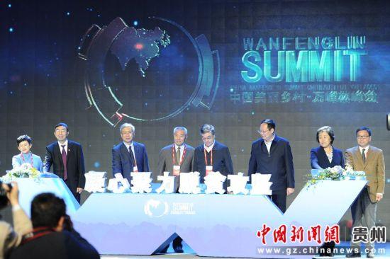 """共同启幕第五届""""中国美丽乡村•万峰林峰会""""。"""