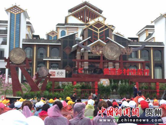 重庆时时彩9.7投注平台:CCTV美丽乡村快乐行走进贵州纳雍