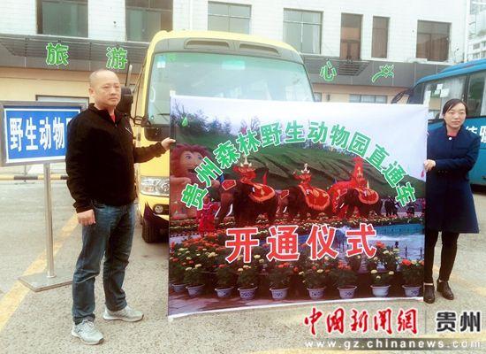 贵州森林野生动物园首辆旅游直通车在贵阳旅游集散中心处(延安西路老