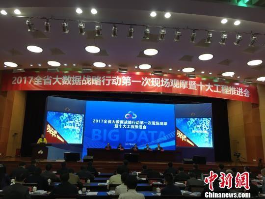 2017贵州省大数据战略行动第一次现场观摩暨十大工程推进会25日在贵阳举行。 刘鹏 摄