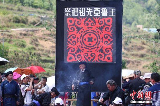 祭祀仪式。中新社记者 贺俊怡 摄