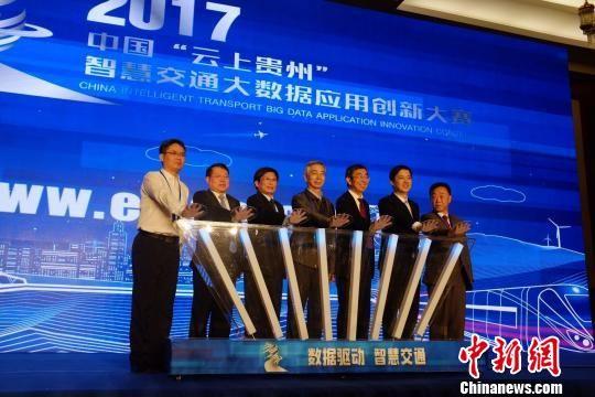 """图为2017中国""""云上贵州""""智慧交通大数据应用创新大赛启动仪式现场。 蒲文思 摄"""