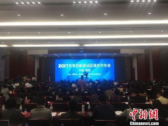 5月9日,2017京筑创新驱动合作年会在贵阳启幕。 张伟 摄
