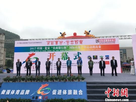 2017国际山地户外运动挑战赛24日贵州瓮安开幕。 王林成 摄