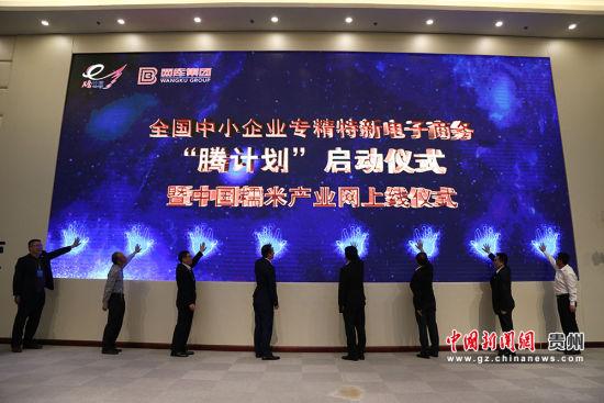 """工信部中小企业专精特新电子商务""""腾计划""""启动暨中国糯米产业网上线。"""