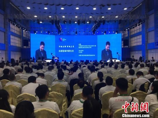 2017中国国际大数据产业博览会六盘水分论坛暨物联网高峰论坛27日在贵州省六盘水市举行。 王林成 摄