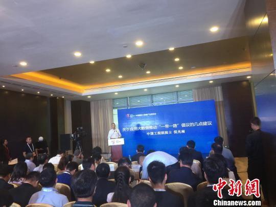 """""""数字经济:大数据应用助推'一带一路'建设""""论坛现场。 刘鹏 摄"""