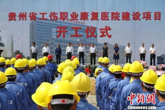 6月2日,贵州省工伤职业康复医院建设项目开工奠基。 张伟 摄