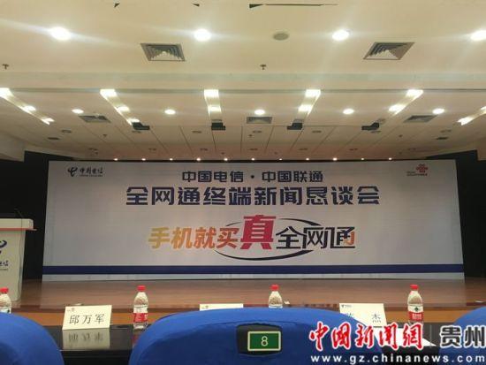 """金沙国际娱乐网址:贵州通讯""""吹响""""普及六模全网通号角"""