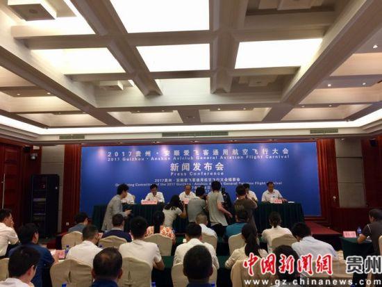 线上赌博平台网址:贵州安顺将举行爱飞客通用航空飞行大会