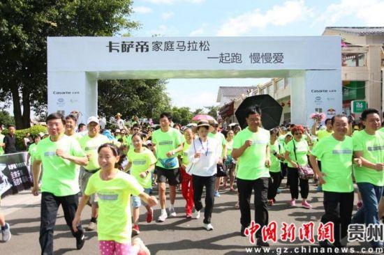北京赛车信誉微信群:2017卡萨帝家庭马拉松贵阳站即将开跑