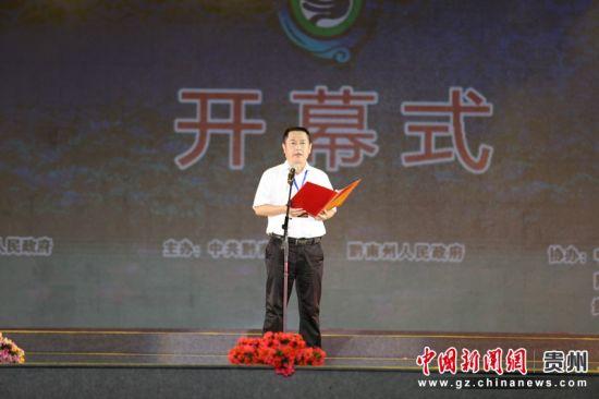 黔南州副州长胡晓剑讲话