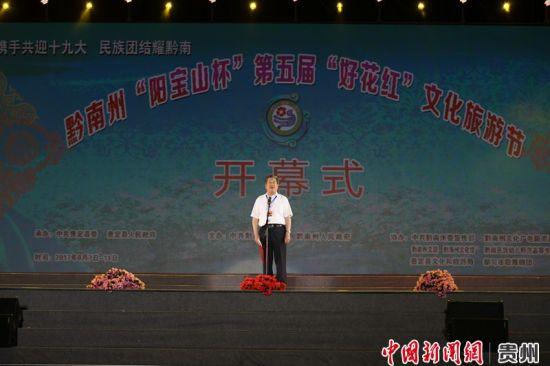贵州省人大常委会原副主任、省苗学会会长杨光林宣布开幕。