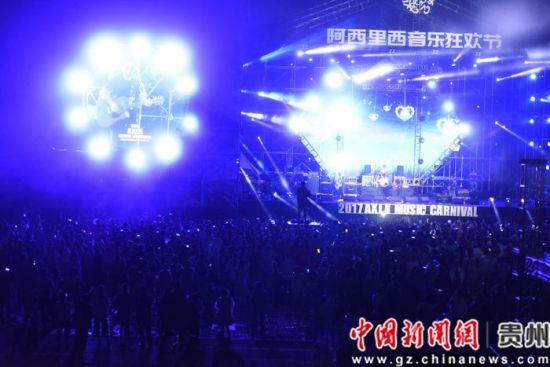 赌博送钱的网址:贵州赫章阿西里西音乐狂欢节启幕